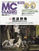 MC (モーターサイクリスト) クラシック No.3 2018年 02月号 [雑誌]