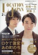 LOCATION JAPAN (ロケーション ジャパン) 2018年 02月号 [雑誌]