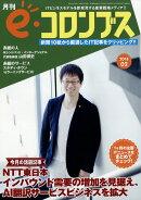 e・コロンブス 2018年 02月号 [雑誌]