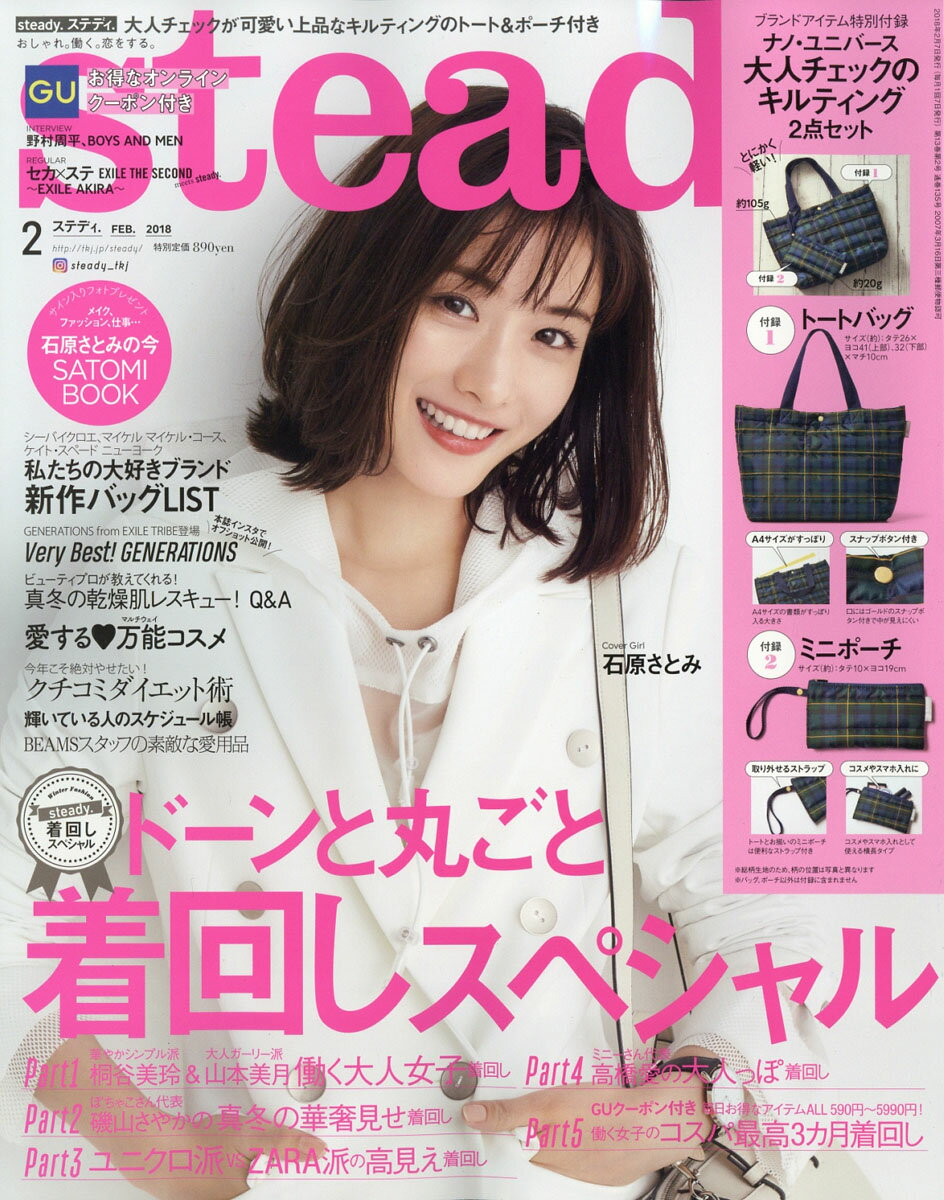 Steady. (ステディ) 2018年 02月号 [雑誌]