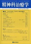 精神科治療学 33巻2号〈特集〉これだけは知っておきたい統合失調症 2[雑誌]
