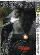 鉄道ジャーナル 2018年 02月号 [雑誌]