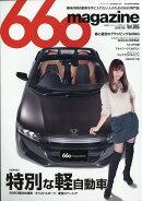 660マガジン Vol.5 2018年 02月号 [雑誌]