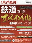 週刊 東洋経済臨時増刊 鉄道完全解明2018 2018年 2/14号 [雑誌]