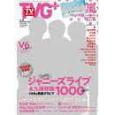 TVガイドPLUS (プラス) VOL.29 2018年 2/24号 [雑誌]