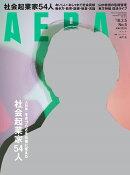 AERA (アエラ) 2018年 2/5号 [雑誌]