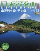 改訂新版 週刊日本百名山 2018年 2/25号 [雑誌]
