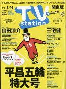 TV station (テレビステーション) 関東版 2018年 2/3号 [雑誌]