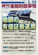 週刊 金融財政事情 2018年 2/26号 [雑誌]