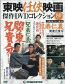 東映任侠DVD全国 80号 2018年 2/13号 [雑誌]