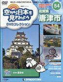 空から日本DVD全国 54号 2018年 2/20号 [雑誌]