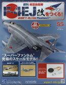 週刊 航空自衛隊F-4EJ改をつくる! 2018年 2/7号 [雑誌]