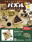 立体パズルと思考ゲーム パズルコレクション 2018年 2/14号 [雑誌]