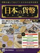 週刊 日本の貨幣コレクション 2018年 2/21号 [雑誌]
