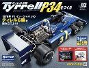 週刊Tyrrell P34をつくる 2018年 2/14号 [雑誌]