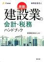 建設業の会計・税務ハンドブック新版 [ 東陽監査法人 ]