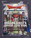 ドラゴンクエストX いばらの巫女と滅びの神 オンライン公式ガイドブック 魔界+魔剣士+冒険のデータ編 バージョ…