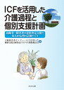 ICFを活用した介護過程と個別支援計画 高齢者・障害者の意思決定支援と本人中心型の計画づくり [ NPO大阪障害者センタ…