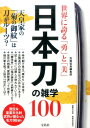 世界に誇る「勇」と「美」日本刀の雑学100 [ 別冊宝島編集部 ]