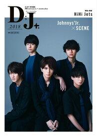 別冊ジャニーズJr. 『D;J+.』 2018 Johnnys'Jr.×SCENE (別冊Johnnys'Jr.+Jewelry.Box DUET)