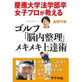慶應大学法学部卒女子プロが教えるゴルフ「脳内整理」メキメキ上達術