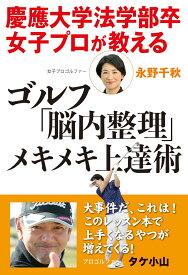 慶應大学法学部卒女子プロが教える ゴルフ「脳内整理」メキメキ上達術 [ 永野 千秋 ]