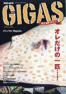 怪魚飼育マガジン GIGAS(ギガス) 2018年 02月号 [雑誌]