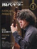 現代ギター 2018年 02月号 [雑誌]