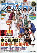 月刊 バスケットボール 2018年 02月号 [雑誌]