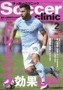 Soccer clinic (サッカークリニック) 2018年 02月号 [雑誌]