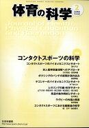 体育の科学 2018年 02月号 [雑誌]