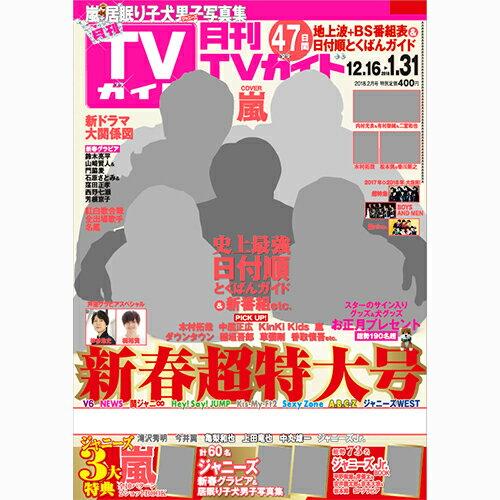 月刊 TVガイド関東版 2018年 02月号 [雑誌]