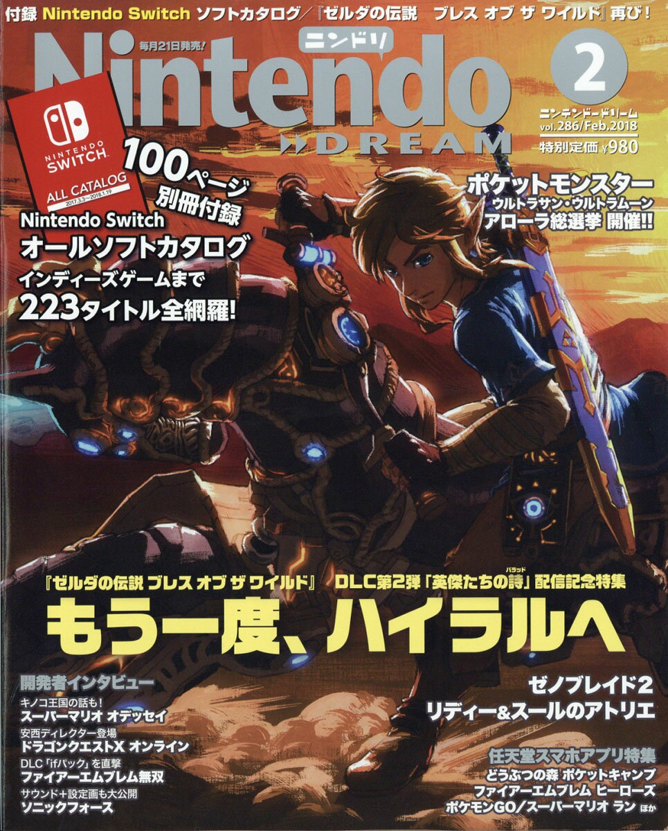 Nintendo DREAM (ニンテンドードリーム) 2018年 02月号 [雑誌]