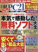 日経 PC 21 (ピーシーニジュウイチ) 2018年 02月号 [雑誌]