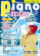 ヒット曲がすぐ弾ける! ピアノ楽譜付き充実マガジン 月刊ピアノ 2018年2月号