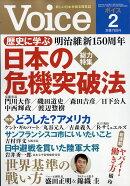 Voice (ボイス) 2018年 02月号 [雑誌]
