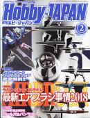 Hobby JAPAN (ホビージャパン) 2018年 02月号 [雑誌]
