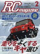 RC magazine (ラジコンマガジン) 2018年 02月号 [雑誌]