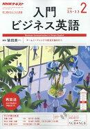 NHK ラジオ 入門ビジネス英語 2018年 02月号 [雑誌]