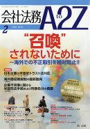 会社法務 A2Z (エートゥージー) 2018年 02月号 [雑誌]
