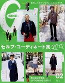 GINZA (ギンザ) 2018年 02月号 [雑誌]