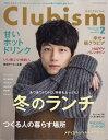 Clubism (クラビズム) 2018年 02月号 [雑誌]