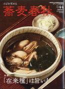 蕎麦春秋 Vol.44 2018年 02月号 [雑誌]