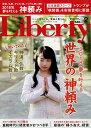 The Liberty (ザ・リバティ) 2018年 02月号 [雑誌]