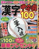 漢字甲子園100問 Vol.1 2018年 02月号 [雑誌]