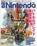 電撃Nintendo (ニンテンドー) 2018年 02月号 [雑誌]