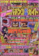 パチンコ必勝ガイド 2018年 02月号 [雑誌]