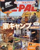 BE-PAL (ビーパル) 2018年 02月号 [雑誌]