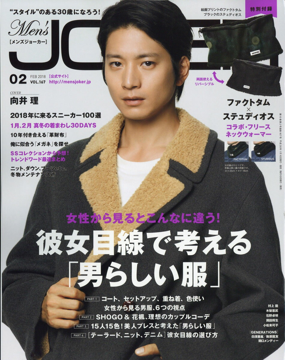 Men's JOKER (メンズ ジョーカー) 2018年 02月号 [雑誌]
