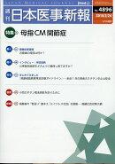 日本医事新報 2018年 2/24号 [雑誌]